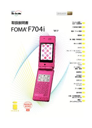 F704i (富士通) の取扱説明書・...