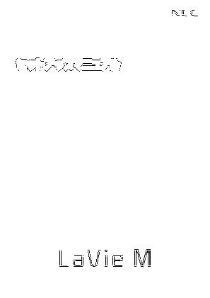 nec ll750 j マニュアル