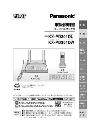 パナソニック kx pd301 w 取扱 説明 書