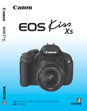 eos kiss x5 マニュアル