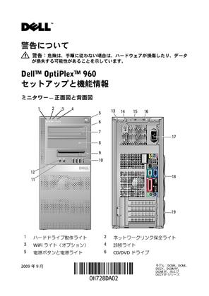 optiplex 960  dell   u306e u53d6 u6271 u8aac u660e u66f8 u30fb u30de u30cb u30e5 u30a2 u30eb dell optiplex 960 manual dell optiplex 960 sff manual