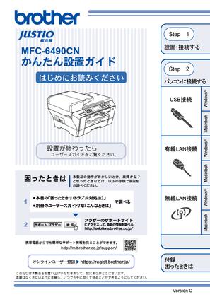 mfc-6490cn マニュアル