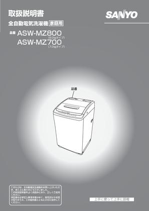 電解水で洗おう ASW-MZ700 の取扱説明書・マニュアル