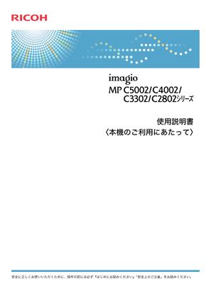 imagio mp c4002 マニュアル