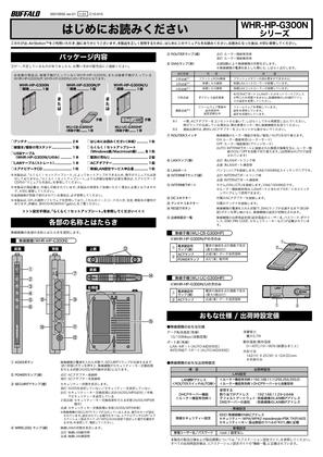 whr hp g300n マニュアル