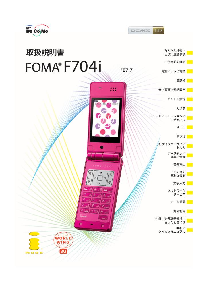 F704iの取扱説明書・マニュアル ...