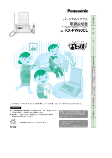 パナソニック kx pd304 t 説明 書