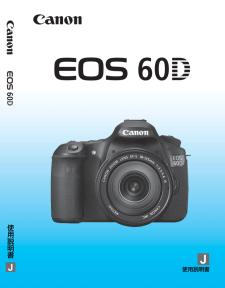 eos60d マニュアル