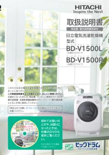 機 日立 エラー c02 洗濯 【日立】洗濯機のエラーコード一覧