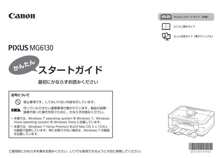 canon pixus mg6130 マニュアル