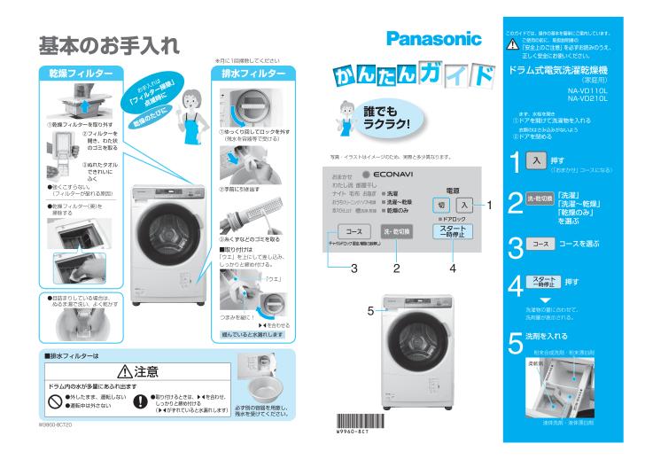 説明 パナソニック 洗濯 書 機 【タテ型洗濯機】洗濯槽クリーナー