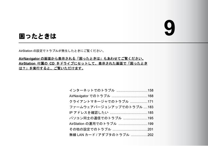 バッファロー ファームウェア 1.51