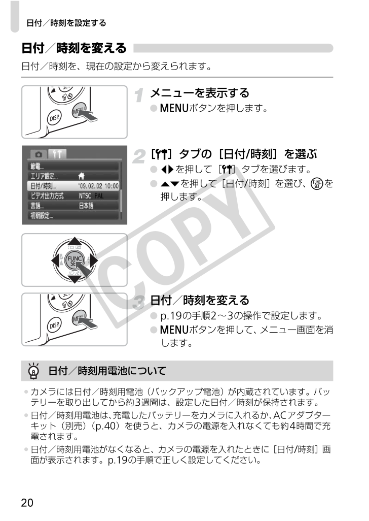 ixy digital 510 is 説明 書