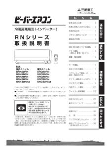 ビーバーエアコン SRK28RN 取扱説明書・マニュアル (全40ページ)