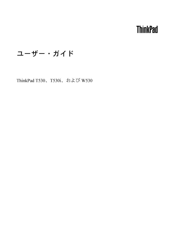 Lenovo ノートパソコンの取扱説明書 マニュアル Pdf ダウンロード 全197ページ 5 92mb