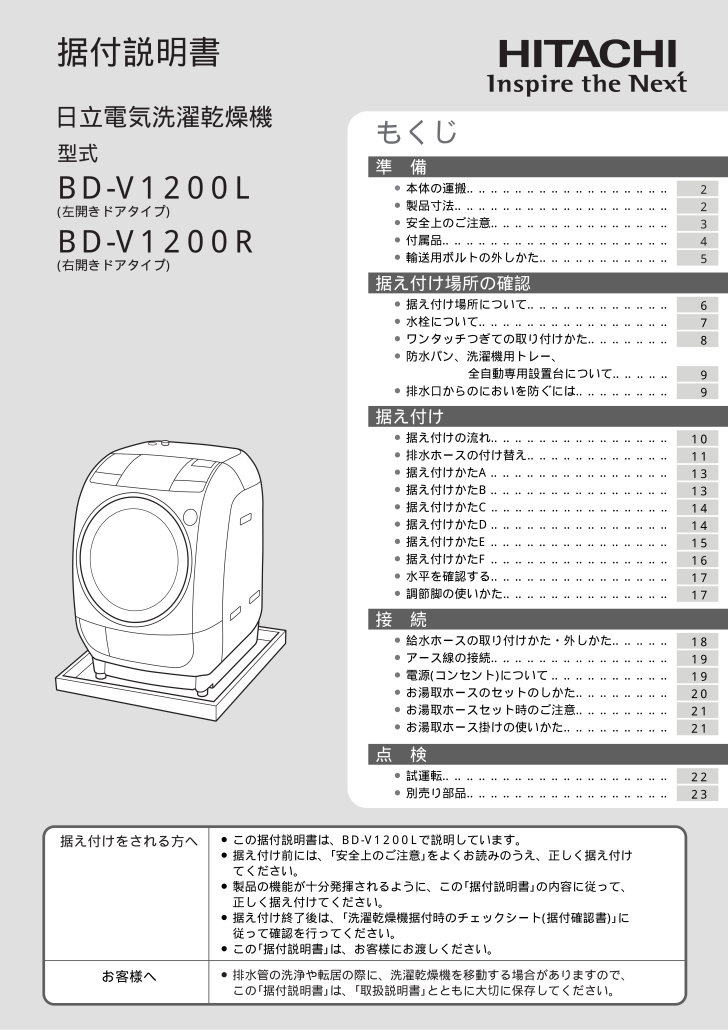 [日立] ビートウォッシュ BW-D10XTVの取扱説明書   …