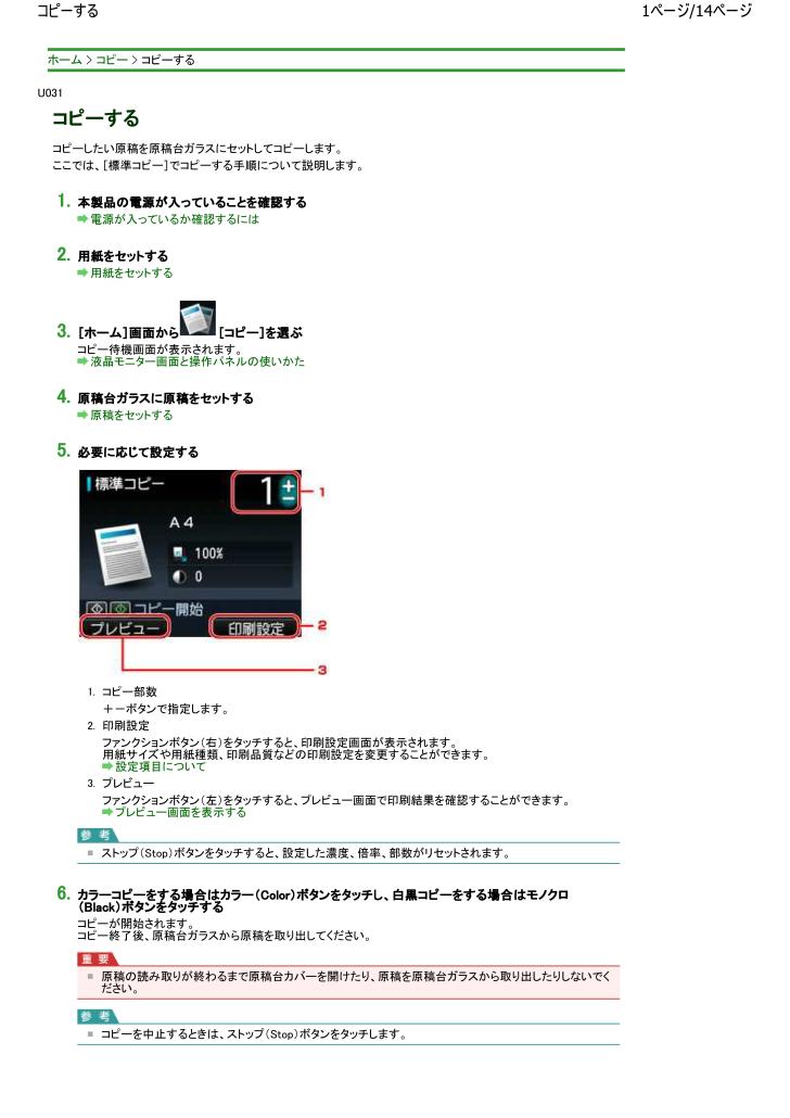 mg6230 pdf 保存先