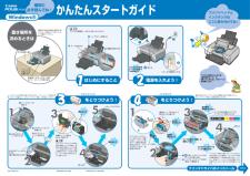 canon ip4200 マニュアル