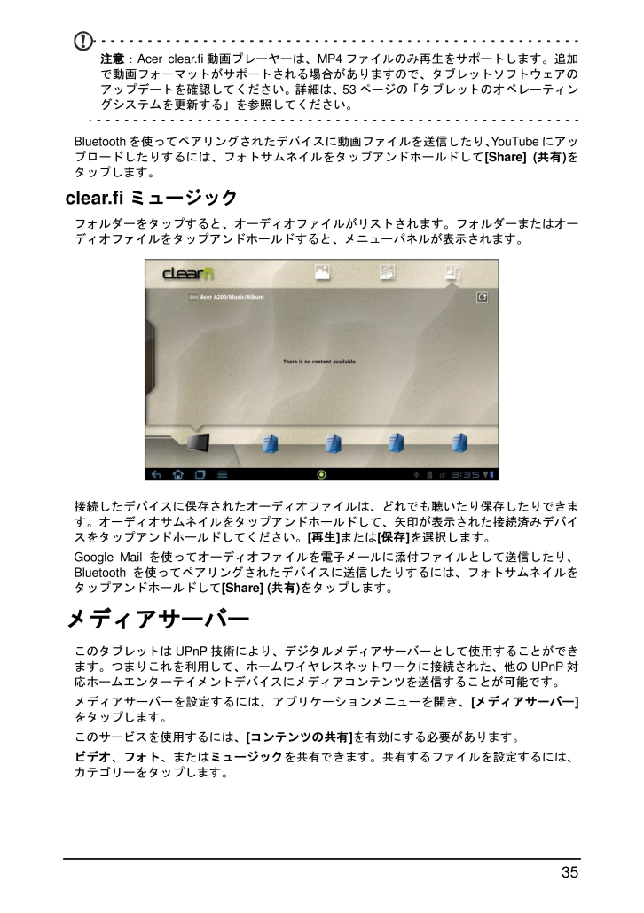 acer clear fi ダウンロード
