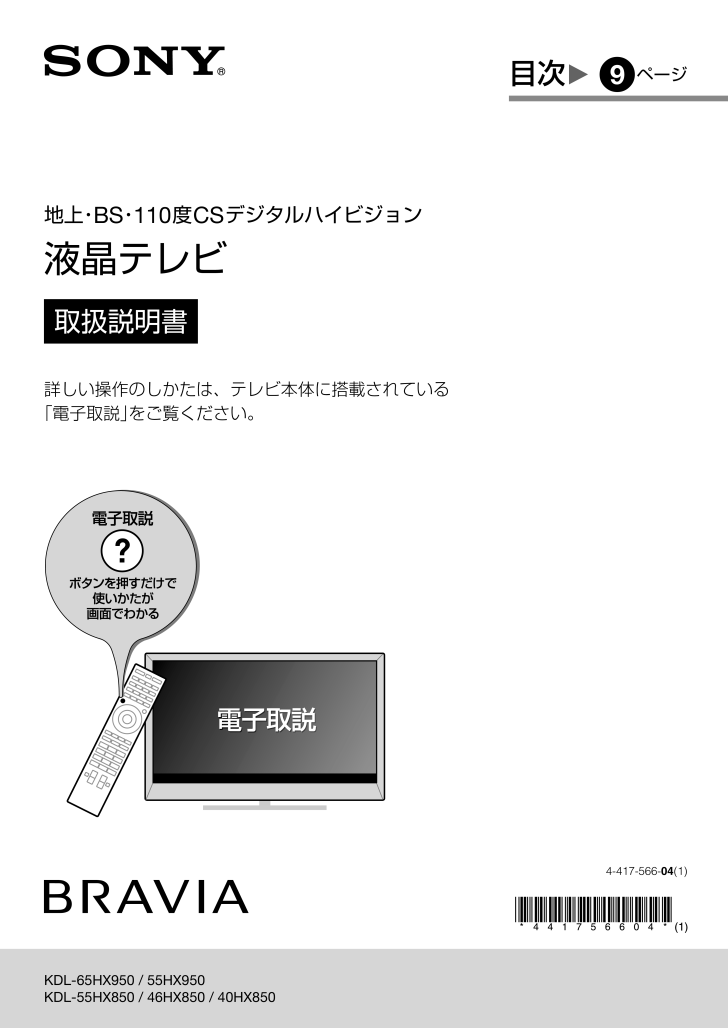 sony kdl 55hx850 manual pdf
