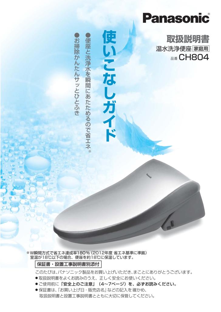 温水洗浄便座 貯湯式で凍結予防や長期間使用しないときは 温水洗浄便座 Panasonic