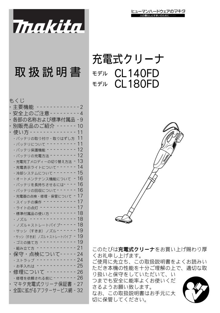 マキタ cl103dx 取扱 説明 書