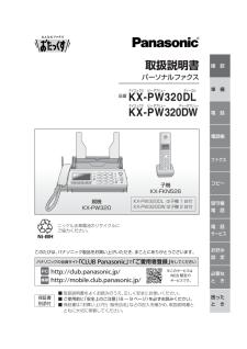 kx pz200dl 説明 書