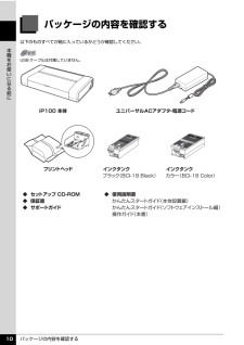 ip100 マニュアル