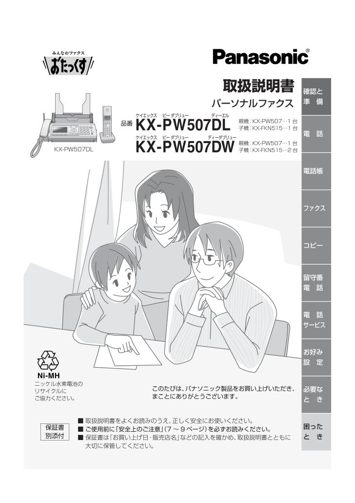kx pd301 w 取 説