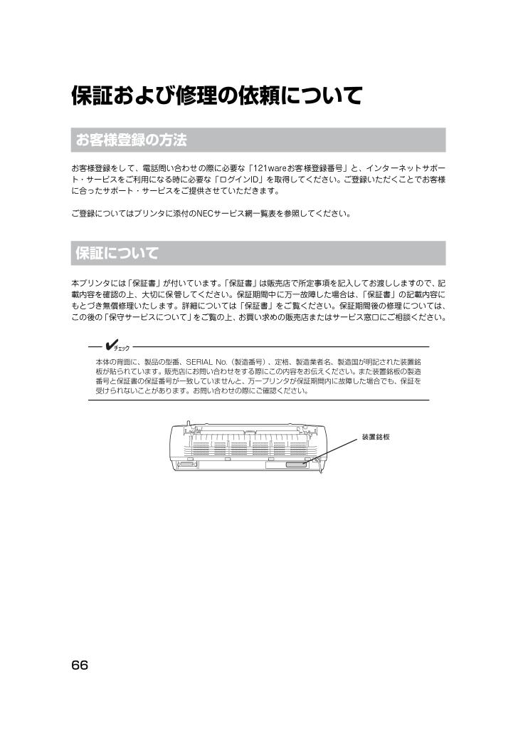 nec 201mx2 マニュアル