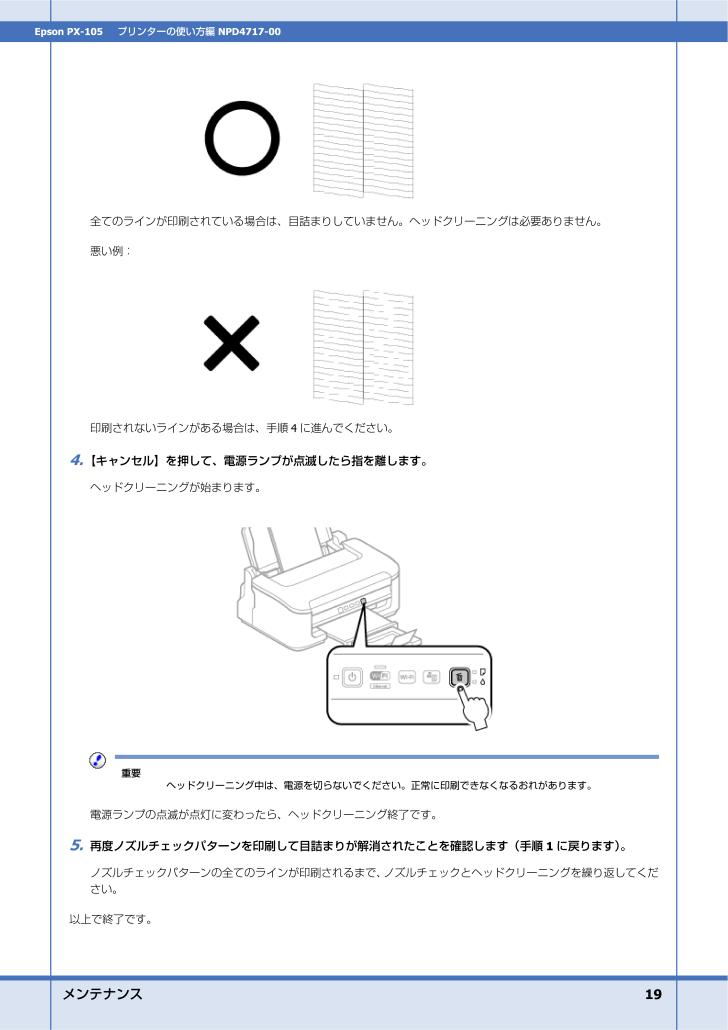 px 105 マニュアル